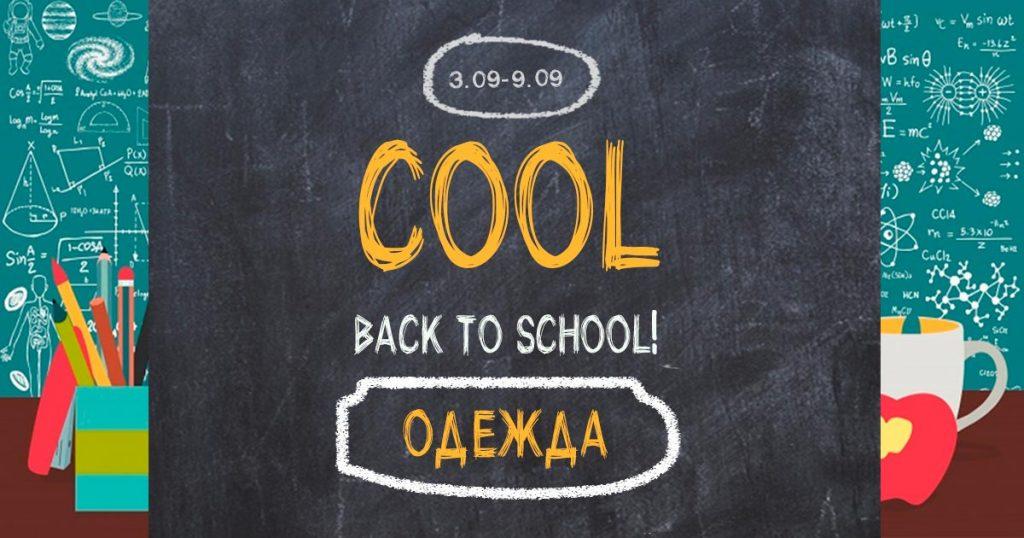 Марафон повышенных кэшбэков COOL BACK TO SCHOOL продолжается!