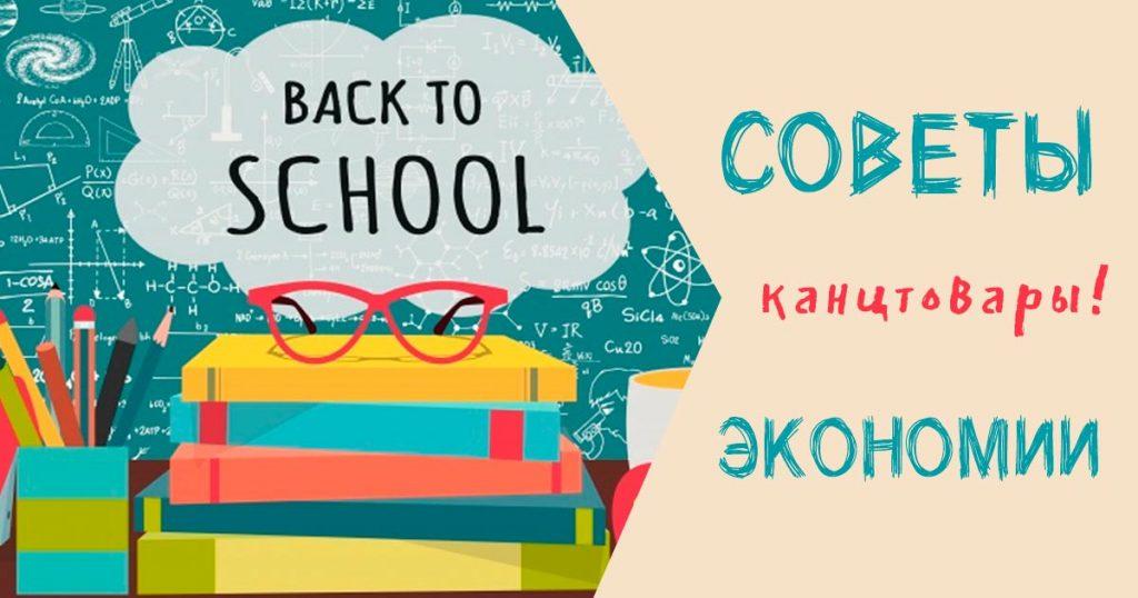 Купить канцтовары для школы в Украине недорого.