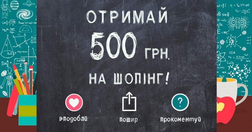 Отримай 500 гривень на шопінг!