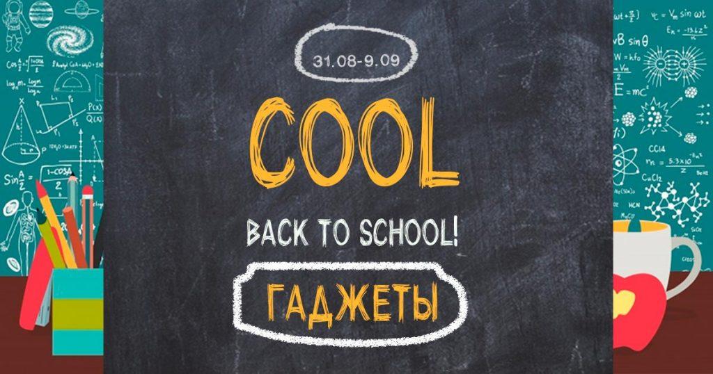 Марафон повышенных кэшбэков Cool back to School начался