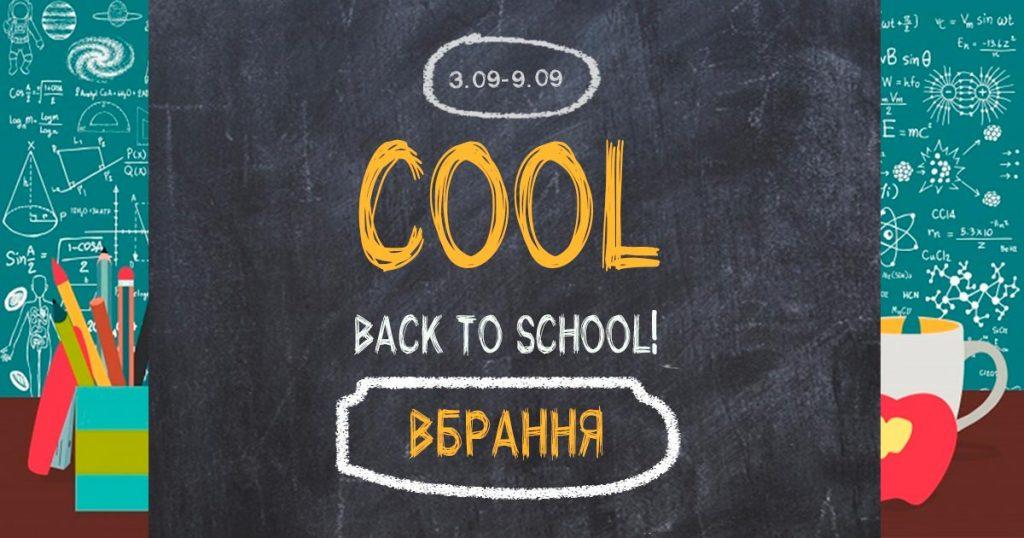 Марафон підвищених кешбеків COOL BACK TO SCHOOL продовжується!