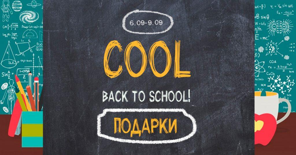 Марафон повышенных кэшбэков COOL BACK TO SCHOOL подходит к завершению!