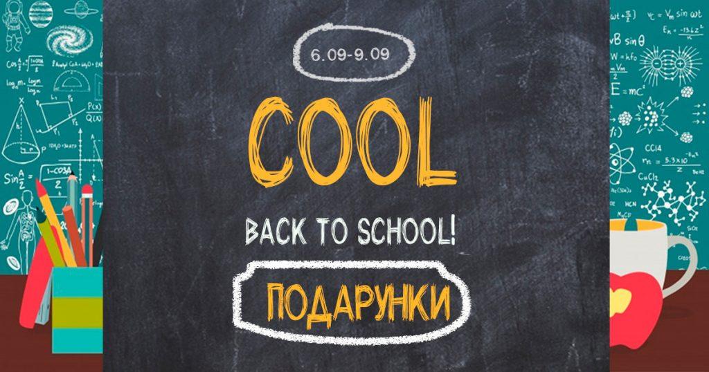 Марафон підвищених кешбеків COOL BACK TO SCHOOL завершується!