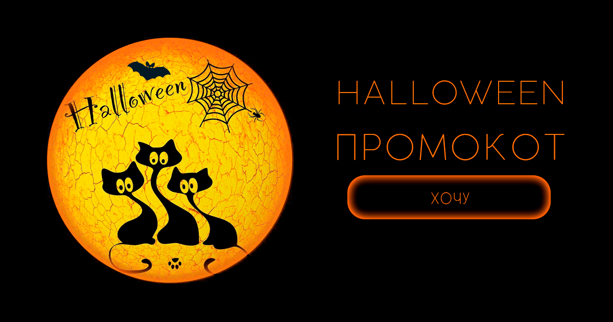 Вигідний промокод на halloween - +40% кешбеку на всі магазини