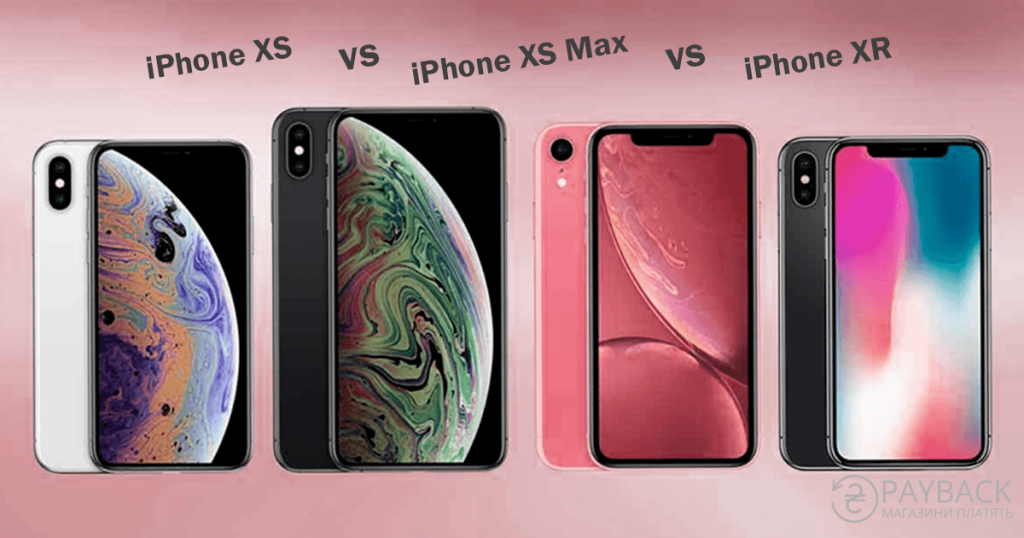 купить iPhone XS, iPhone XS Max, iPhone XR с кэшбэком в Украине