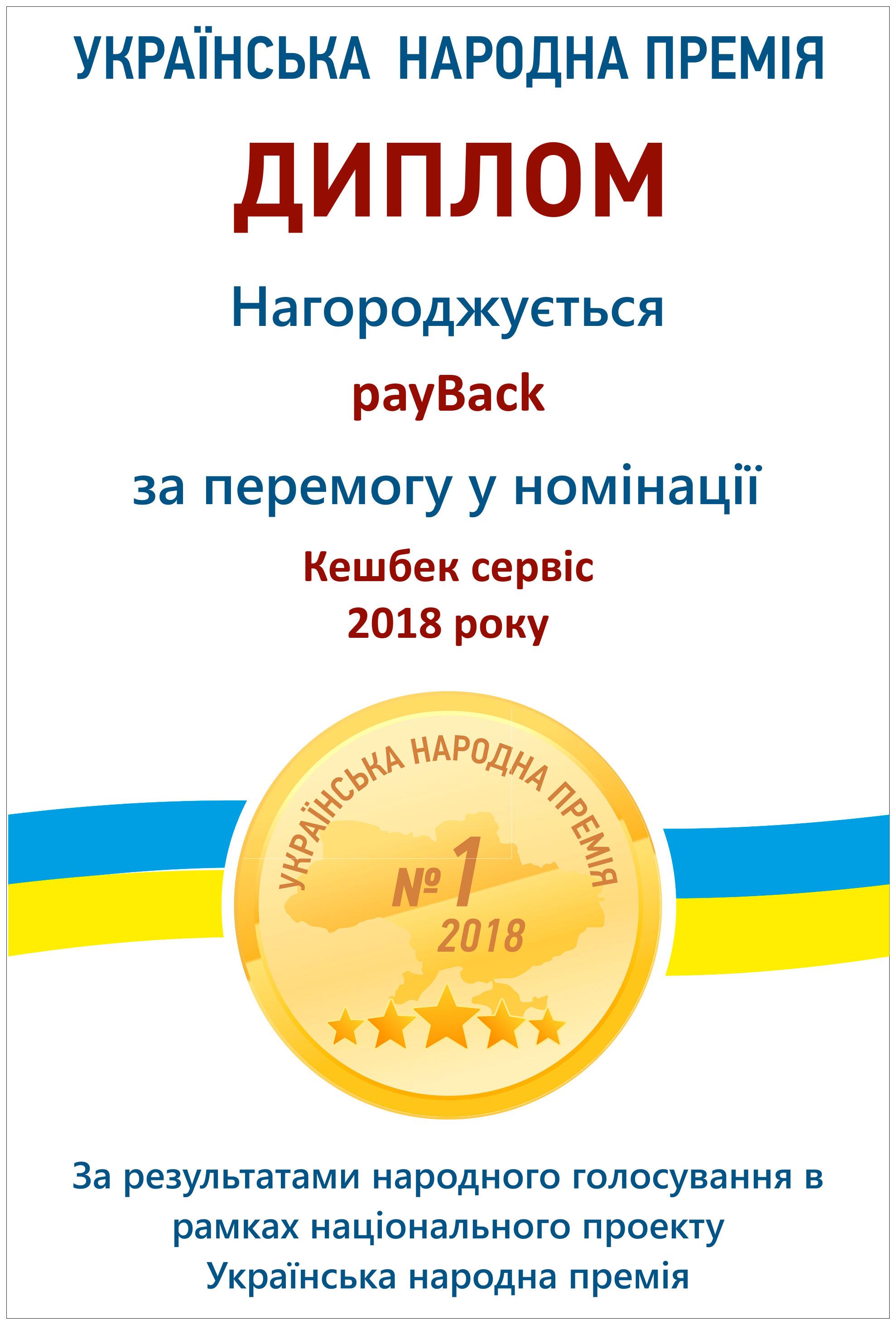 payBack - лучший кэшбэк-сервис 2018 года