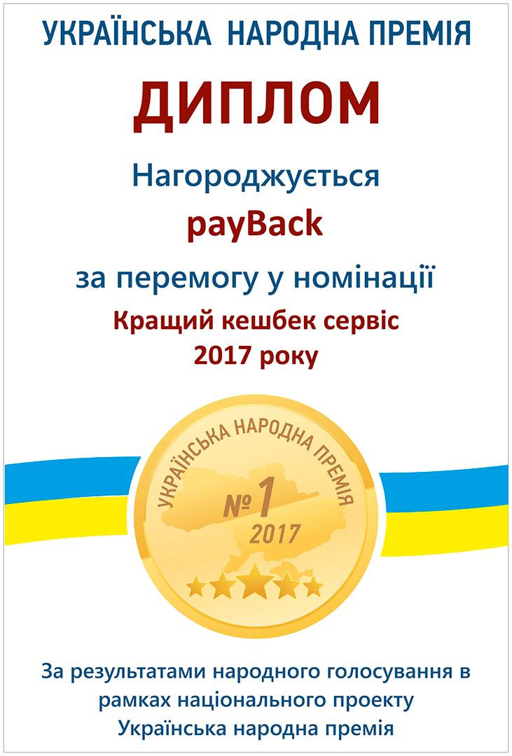 payBack - лучший кэшбэк-сервис 2017 года