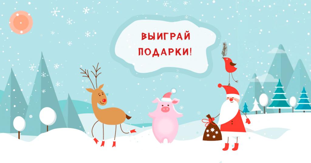 Smart подарки к рождеству от cashback сервиса Пейбек