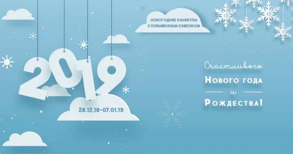 Новогодние каникулы с повышенным кэшбэком от кэшбэк-сервиса payBack