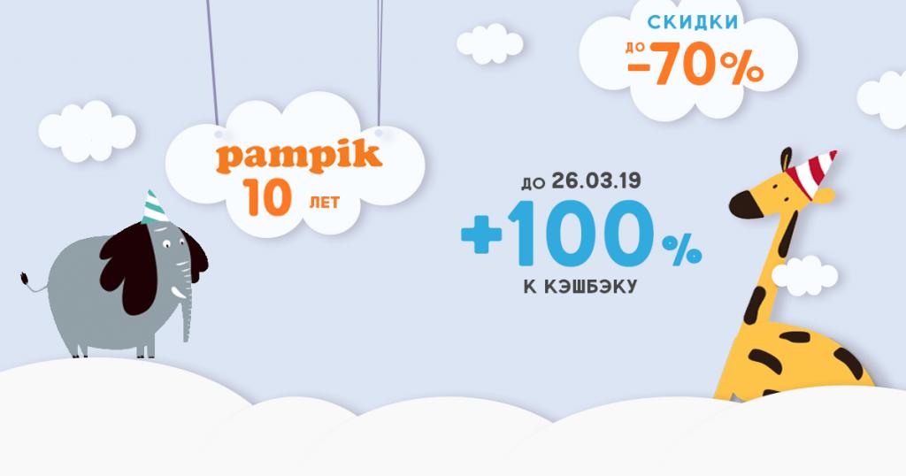 Cash back на день рождения pampik - вернем в 2 раза больше за покупки.