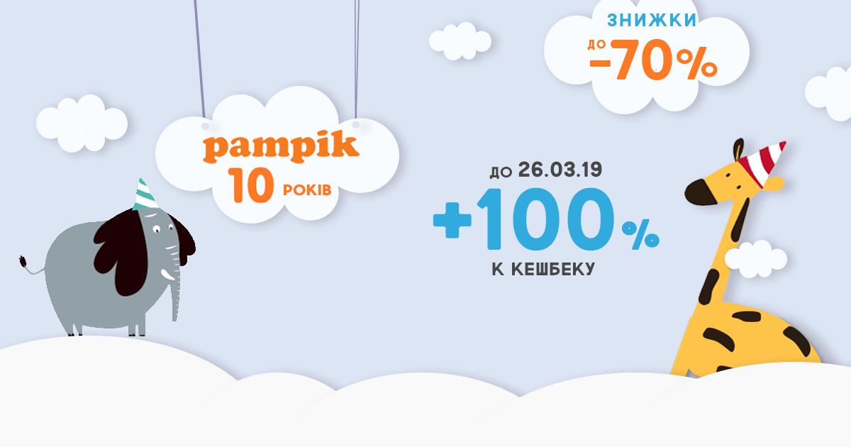 Cash back на день народження pampik - повернемо в 2 рази більше кешбеку за покупки.