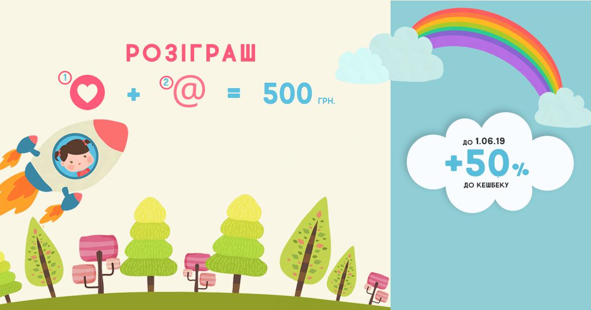 День захисту дітей в Україні з кєшбеком. Подвійний cashback від payback