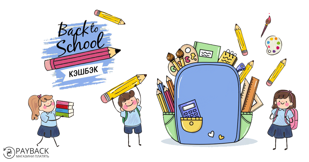 Back to school с кэшбэком