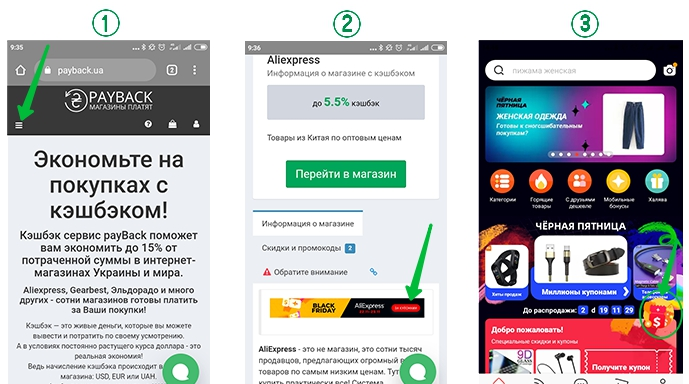 Как собирать купоны, играть в игры в мобильной версии сайта на смартфоне на базе IOS