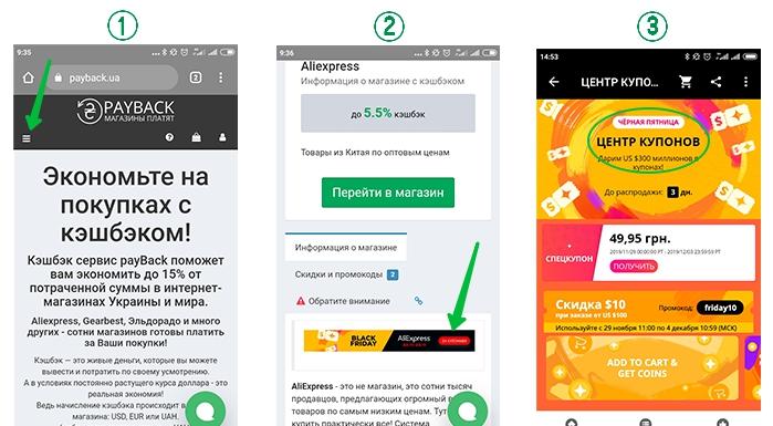 Как собирать купоны, играть в игры в мобильной версии сайта на смартфоне на базе Android