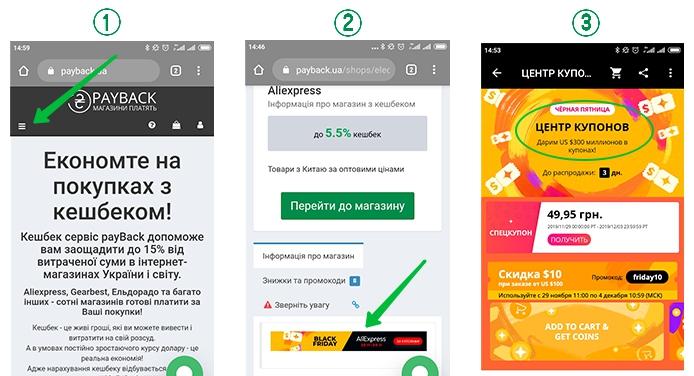 Як збирати купони, грати в ігри у мобільній версії сайту на смартфоні на базі Android