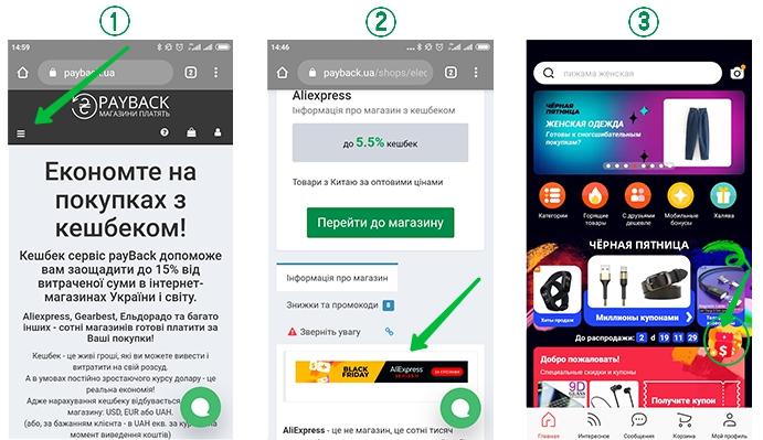 Як збирати купони, грати в ігри у мобільній версії сайту на смартфоні на базі IOS