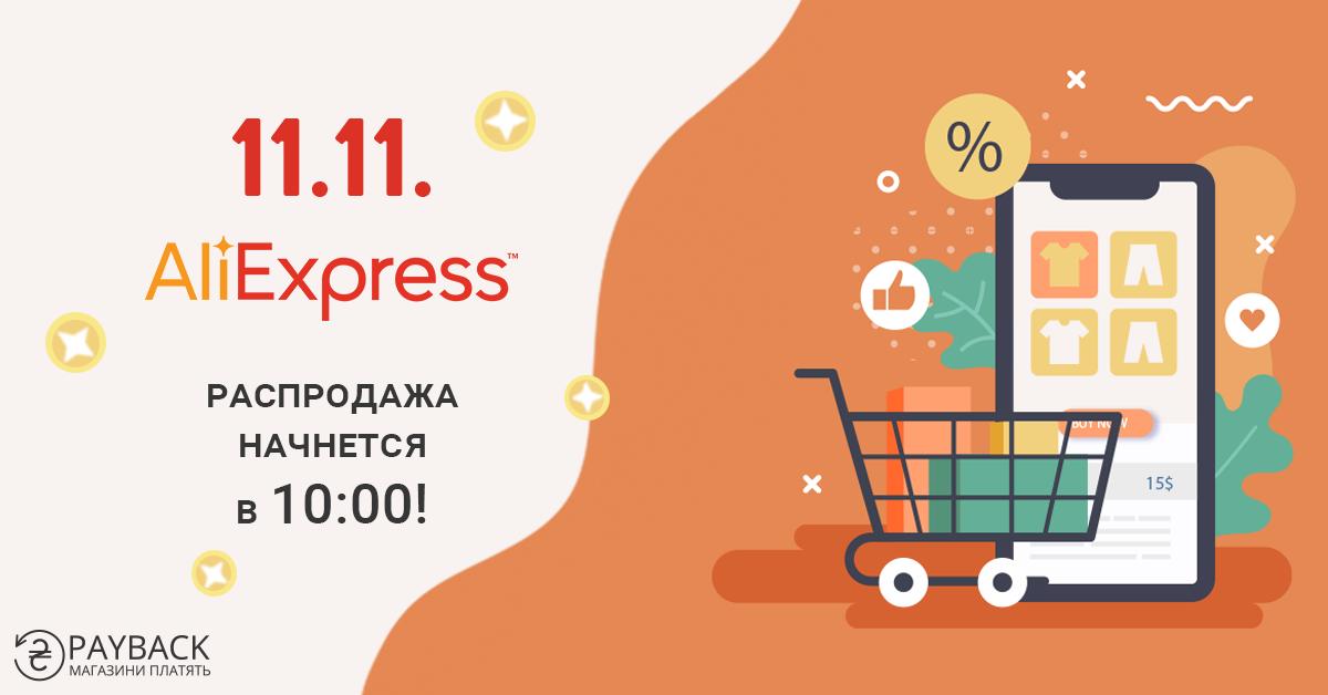Cashback AliExpress, кэшбэк-сервис payBack, Украина