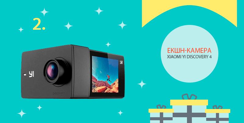 Другий приз від cashback сервісу: екшн-камеpа Xiaomi YI Discovery 4K