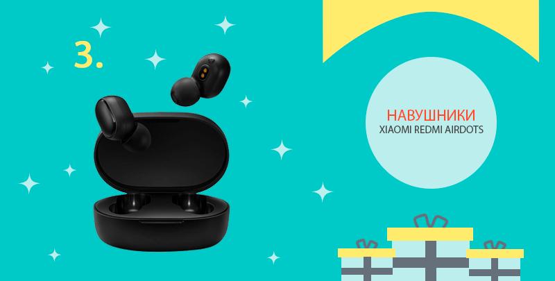 Третій приз від cashback сервісу: бездротові навушники Xiaomi Redmi Airdots