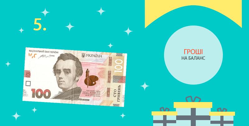 Додаткові призи від cashback сервісу: нарахуємо 100 гривень на баланс
