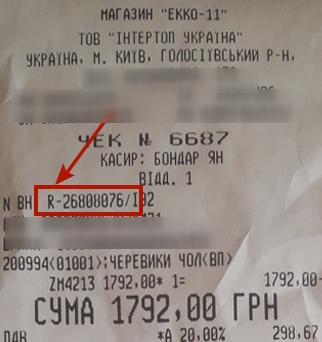 кешбек-сервіс payBack |Україна