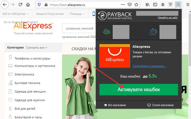 Кэшбэк Алиэкспресс, cashback
