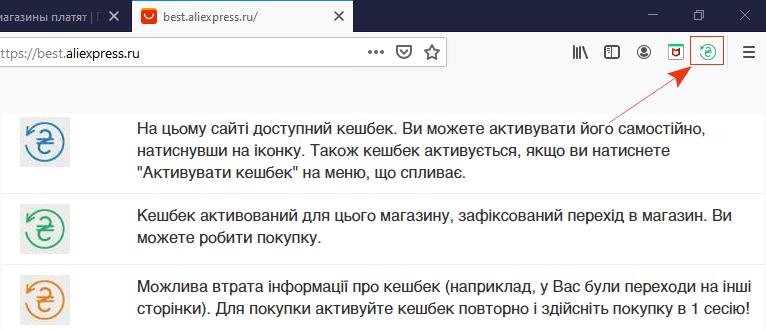 Кэшбэк Алиэкспресс, cashback Aliexpress