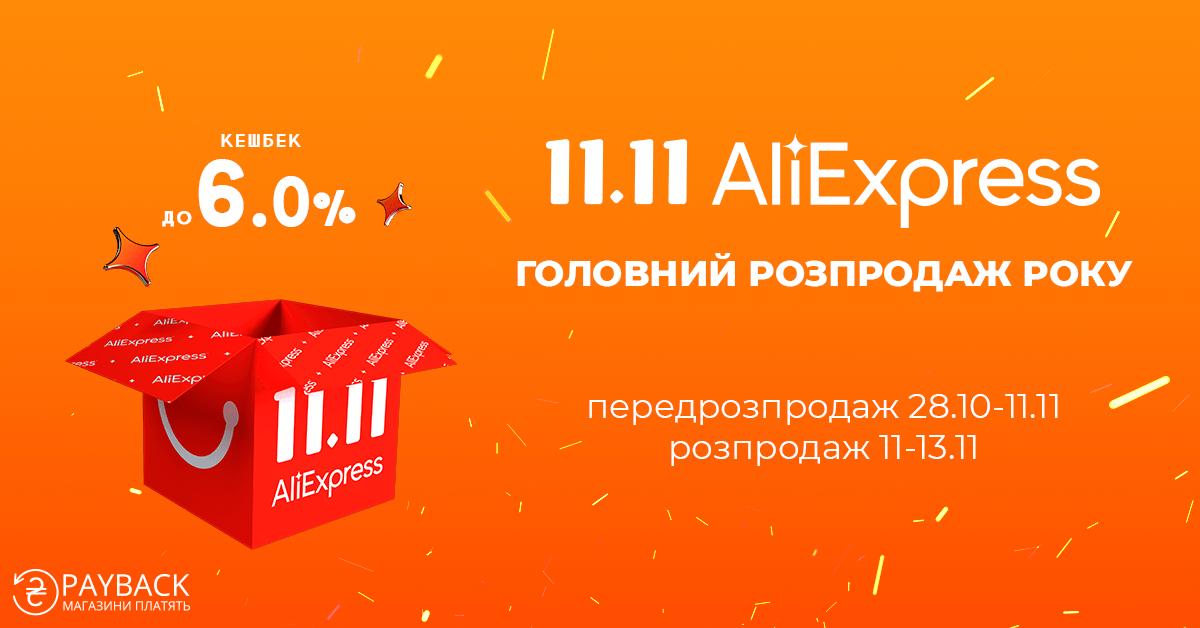 Кешбек- сервіс payBack, Україна