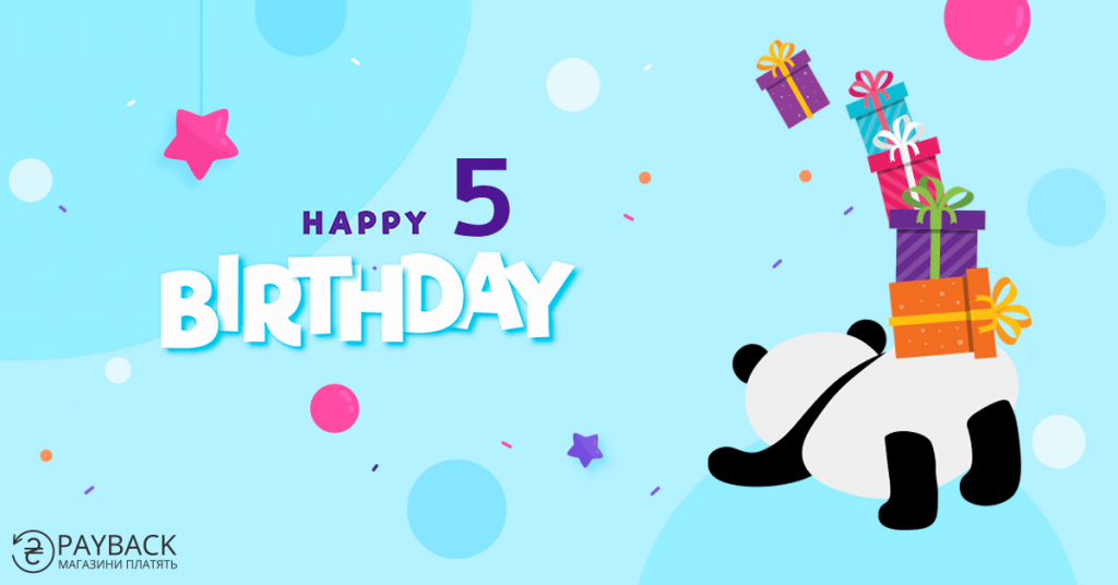 Кешбек-сервіс payBack, день народження payBack