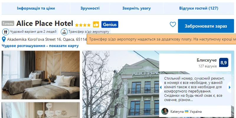 кешбек-сервіс payBack, Україна