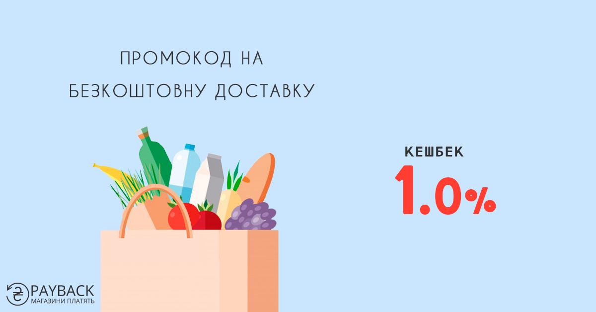 Безкоштовна доставка продуктів в Києві, Дніпрі, Одесі, Харкові, Запоріжжі з кешбеком. Кешбек-сервіс payBack