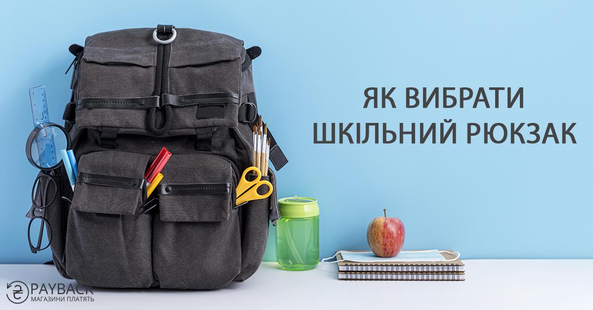 школьный ранец с кэшбеком