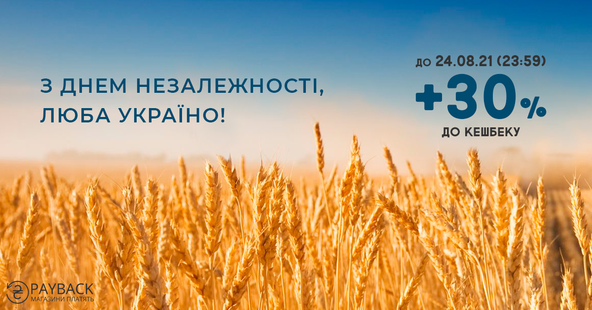 Кэшбэк, cashback, payback Україна, пейбек