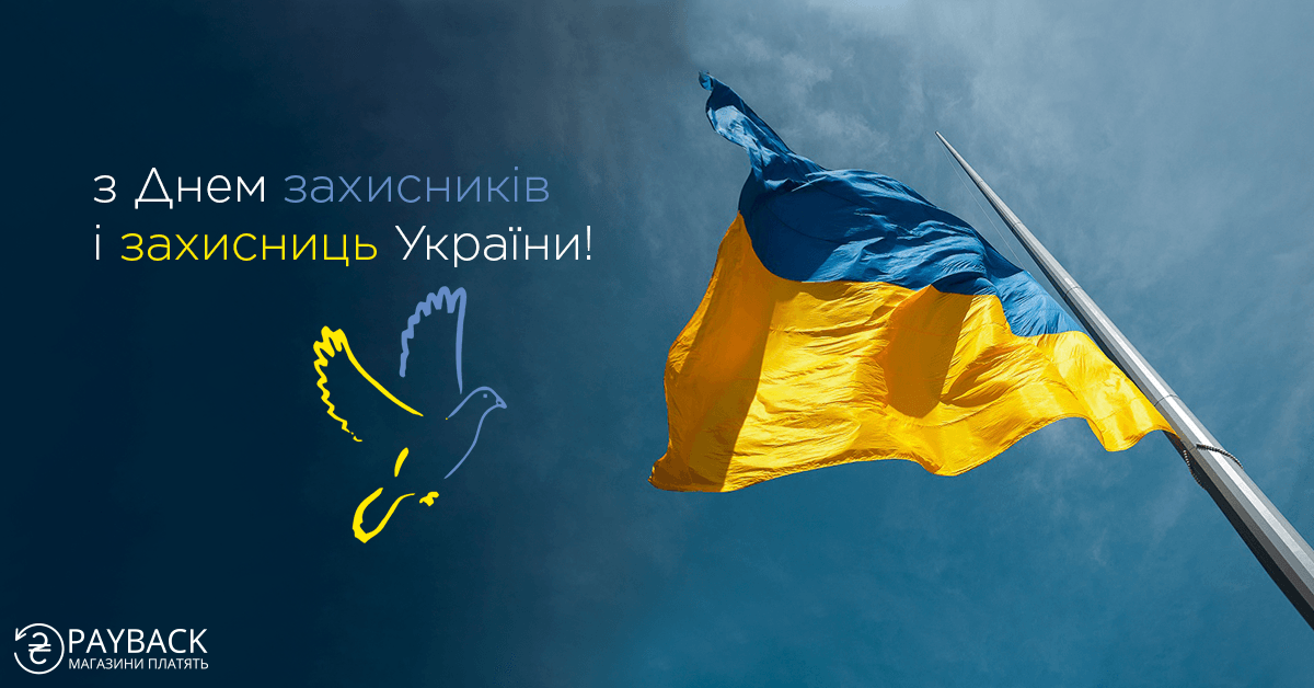 Кэшбэк, кешбек, cashback, payback Україна, пейбек